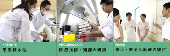 患者様本位(Patients)、日々医療技術と知識の研鑽につとめる(Progression)、安心・安全な医療の提供